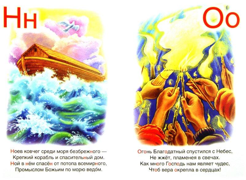 Иллюстрация 1 из 6 для Православная азбука - Наталия Синюк   Лабиринт - книги. Источник: Лабиринт