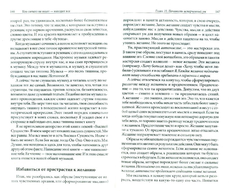 Иллюстрация 1 из 8 для Кто ничего не ищет - находит все: секрет истинного счастья - Фрэнк Кинслоу   Лабиринт - книги. Источник: Лабиринт
