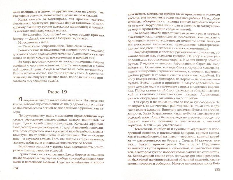Иллюстрация 1 из 7 для Купец - Руслан Мельников   Лабиринт - книги. Источник: Лабиринт