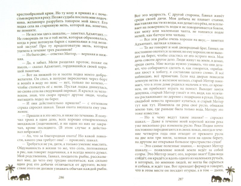 Иллюстрация 1 из 15 для Книга джунглей. Сказки и легенды - Редьярд Киплинг   Лабиринт - книги. Источник: Лабиринт