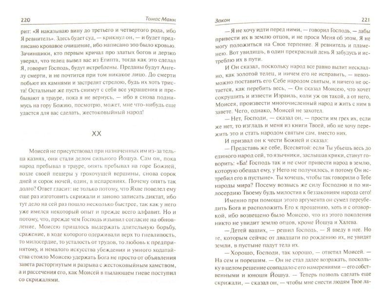Иллюстрация 1 из 24 для Поздние новеллы - Томас Манн | Лабиринт - книги. Источник: Лабиринт
