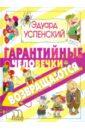 Успенский Эдуард Николаевич Гарантийные человечки возвращаются