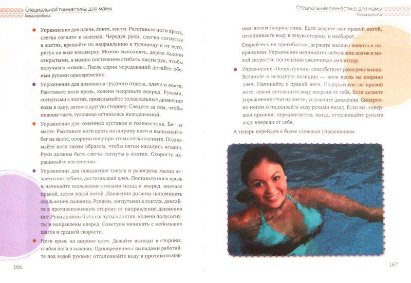 Иллюстрация 1 из 29 для Фитнес для мамы. Верни фигуру после родов - Светлана Павлючкова-Рыбак | Лабиринт - книги. Источник: Лабиринт