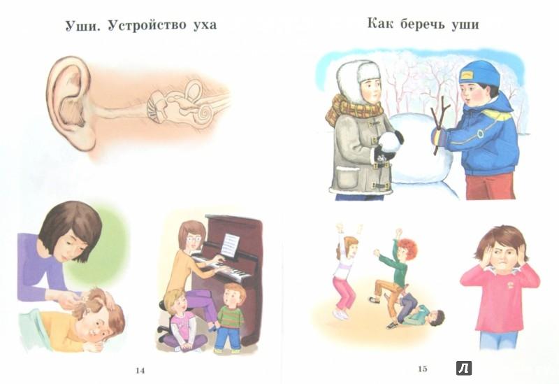 Иллюстрация 1 из 23 для Тематический словарь в картинках. Мир человека. Я и мое тело. ФГОС ДО - Козлова, Шукшина | Лабиринт - книги. Источник: Лабиринт