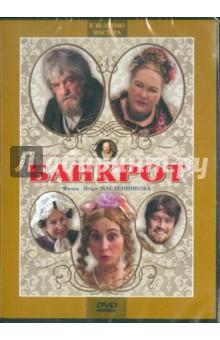 Банкрот (DVD) куплю хаммер н2 с авто ломбарда банкрот моссква