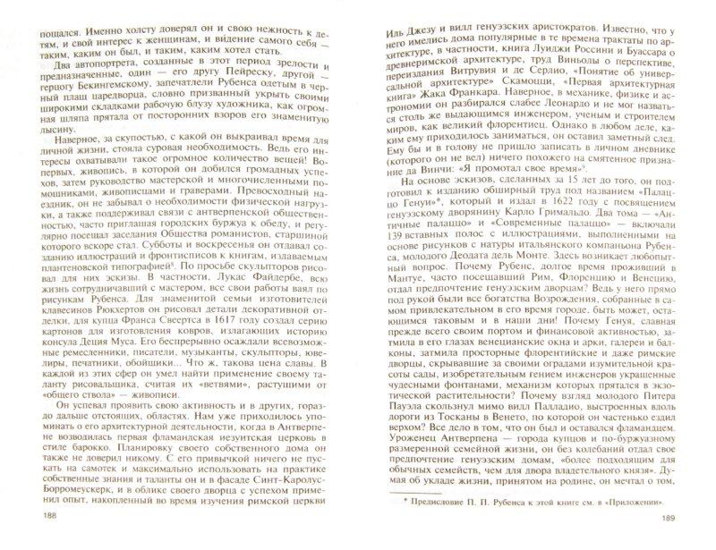 Иллюстрация 1 из 15 для Рубенc - Мари-Ан Лекуре   Лабиринт - книги. Источник: Лабиринт