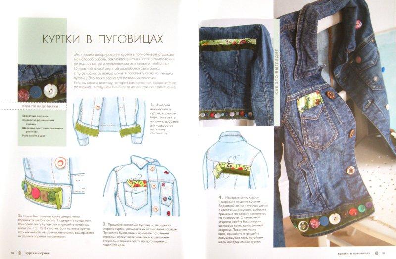 Иллюстрация 1 из 11 для 35 модных проектов дизайнерской джинсовой одежды - Элисон Спаньол | Лабиринт - книги. Источник: Лабиринт