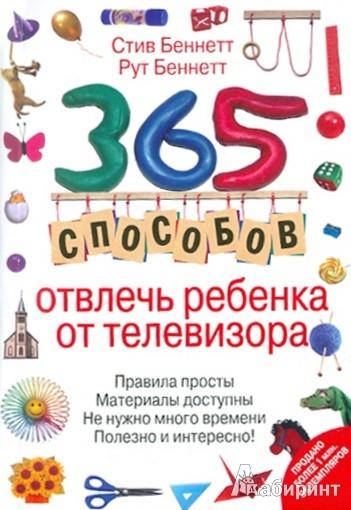 Иллюстрация 1 из 24 для 365 способов отвлечь ребенка от телевизора - Беннет, Беннет | Лабиринт - книги. Источник: Лабиринт