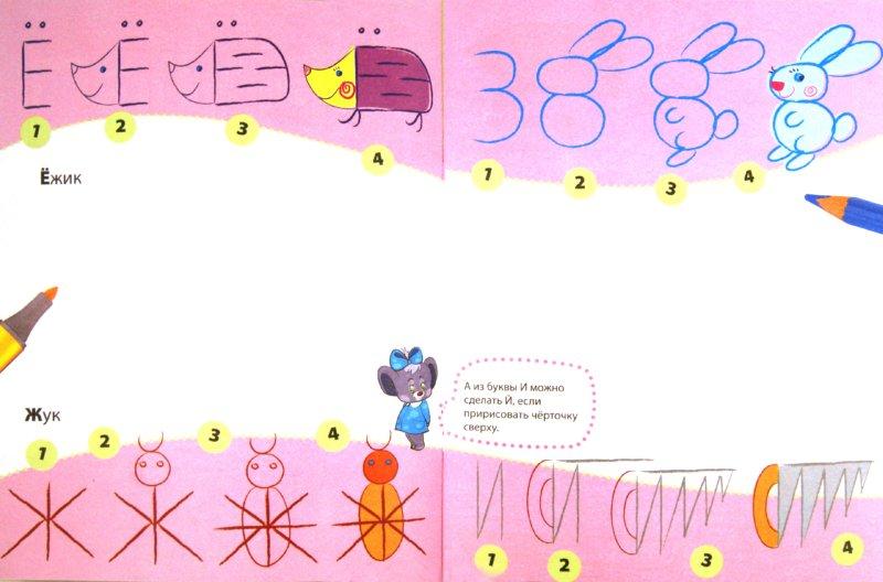 Иллюстрация 1 из 18 для Рисуем буквы. Для детей от 5 лет - Елена Доронина | Лабиринт - книги. Источник: Лабиринт