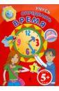 Учусь определять время (с наклейками). Для детей от 5 лет учимся определять время час и полчаса рабочая тетрадь