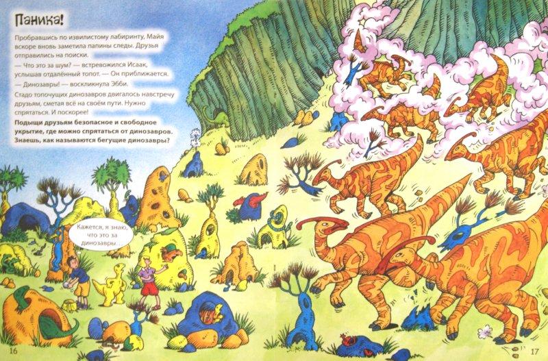 Иллюстрация 1 из 19 для Динозавры. Головоломки. Для детей от 6 лет - Сюзанна Лей | Лабиринт - книги. Источник: Лабиринт