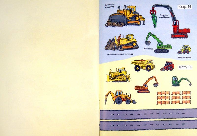 Иллюстрация 1 из 19 для Техника (с наклейками). Для детей от 6 лет | Лабиринт - книги. Источник: Лабиринт