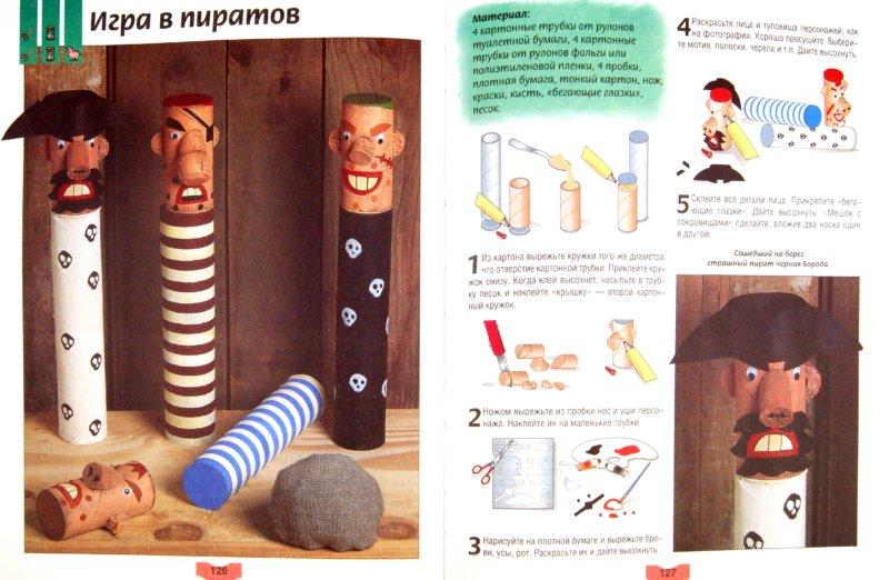 Иллюстрация 1 из 10 для Энциклопедия поделок для детей | Лабиринт - книги. Источник: Лабиринт