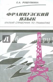 Справочник по французской грамматике. Краткий справочник по грамматике