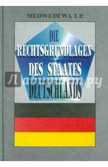 Правовые основы германского государства