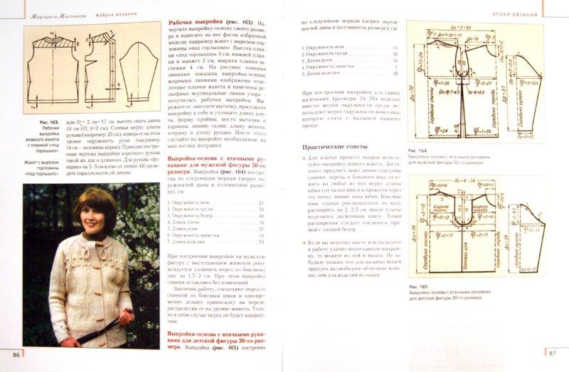 Иллюстрация 1 из 13 для Азбука вязания - Маргарита Максимова | Лабиринт - книги. Источник: Лабиринт