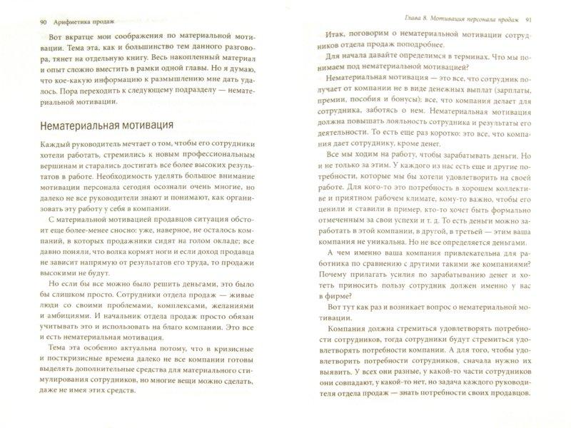 Иллюстрация 1 из 16 для Арифметика продаж. Руководство по управлению продавцами - Тимур Асланов | Лабиринт - книги. Источник: Лабиринт
