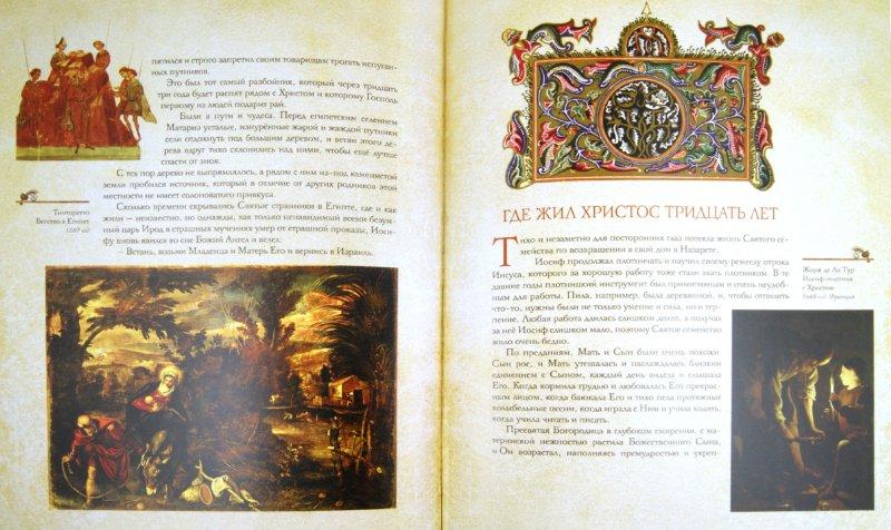 Иллюстрация 1 из 15 для Библейские истории для семейного чтения - Георгий Юдин | Лабиринт - книги. Источник: Лабиринт