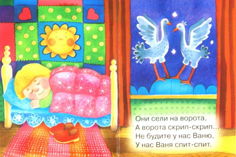 Иллюстрация 1 из 8 для Баюшки-баю | Лабиринт - книги. Источник: Лабиринт