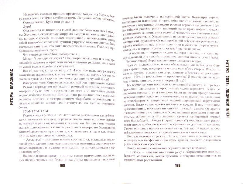 Иллюстрация 1 из 18 для Метро 2033: Ледяной плен - Игорь Вардунас | Лабиринт - книги. Источник: Лабиринт