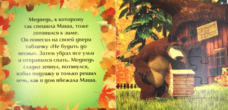 Иллюстрация 1 из 6 для До весны не будить. Маша и Медведь. Моя первая книжка-мозаика | Лабиринт - книги. Источник: Лабиринт