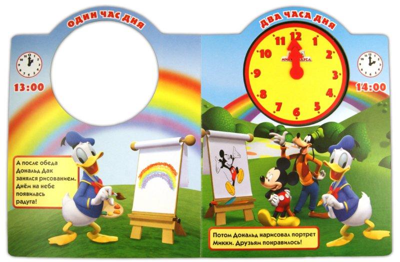 Иллюстрация 1 из 7 для Сколько времени? Клуб Микки Мауса. Веселые часики   Лабиринт - книги. Источник: Лабиринт