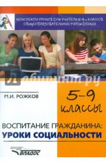 Воспитание гражданина. Уроки социальности. 5-9 классы. Конспекты уроков для учителя