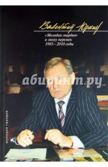 Время и книги издательство молодая гвардия густав малер