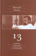Полное собрание сочинений. В 13 томах. Том 13. Черновики и наброски 1887-1889 гг.