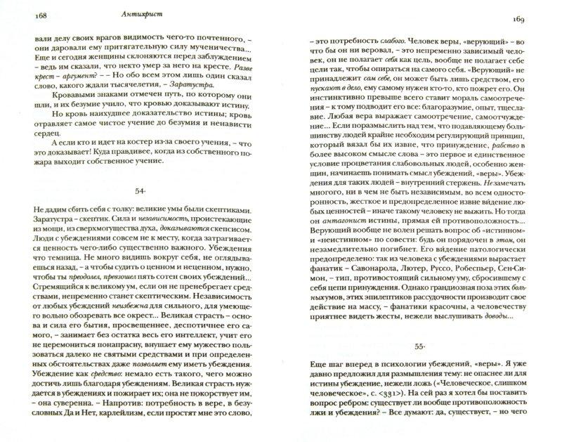 Иллюстрация 1 из 19 для Полное собрание сочинений. В 13 томах. Том 6 - Фридрих Ницше | Лабиринт - книги. Источник: Лабиринт