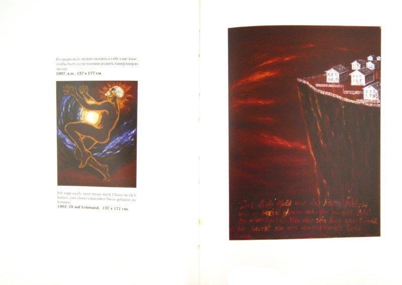 Иллюстрация 1 из 10 для Also sprach Zarathustra. Ein Buch fur Alle und Keinen - Фридрих Ницше | Лабиринт - книги. Источник: Лабиринт