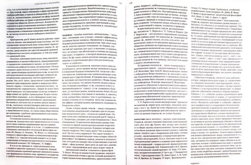Иллюстрация 1 из 13 для Современная западная философия. Энциклопедический словарь | Лабиринт - книги. Источник: Лабиринт