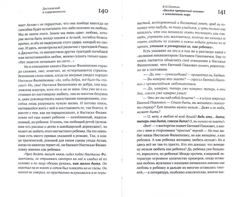 Иллюстрация 1 из 8 для «Вырождение или возрождение»? Философские эссе о современной культуре и творчестве Достоевского... - Пантин, Столярова | Лабиринт - книги. Источник: Лабиринт