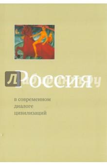 Россия в современном диалоге цивилизаций
