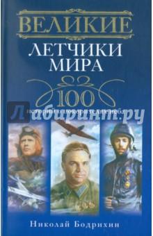 Великие летчики мира. 100 историй о покорителях неба