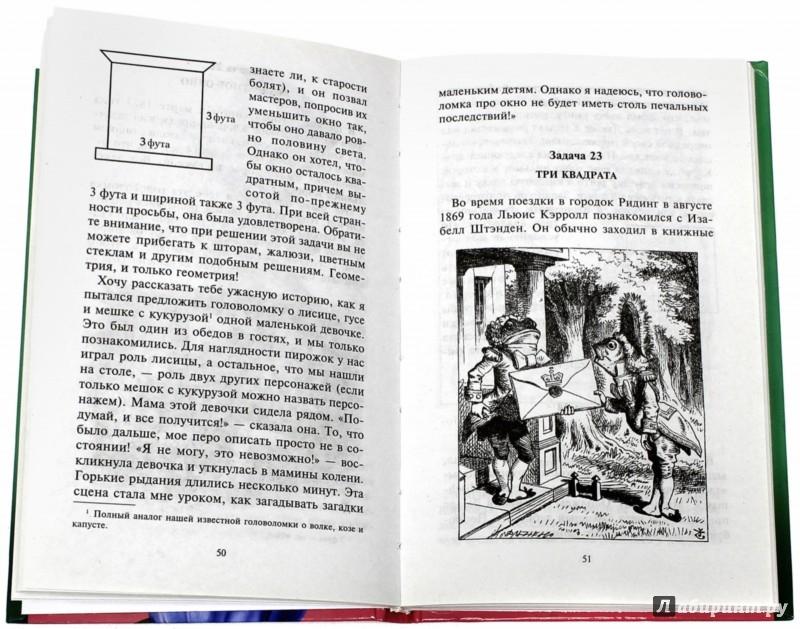 Иллюстрация 1 из 26 для История с узелками. Игры, головоломки, задачи, парадоксы - Льюис Кэрролл   Лабиринт - книги. Источник: Лабиринт