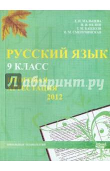 русский язык 8 класс тематические тесты мальцева сурвилло ответы