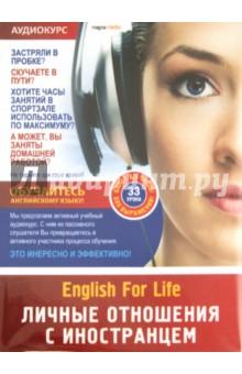 Личные отношения с иностранцем. 33 урока (DVD) книги эксмо академия проклятий урок седьмой опасность кровного наследия