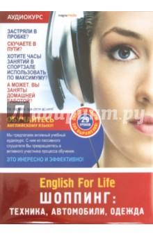 Шоппинг. 29 уроков (DVD)