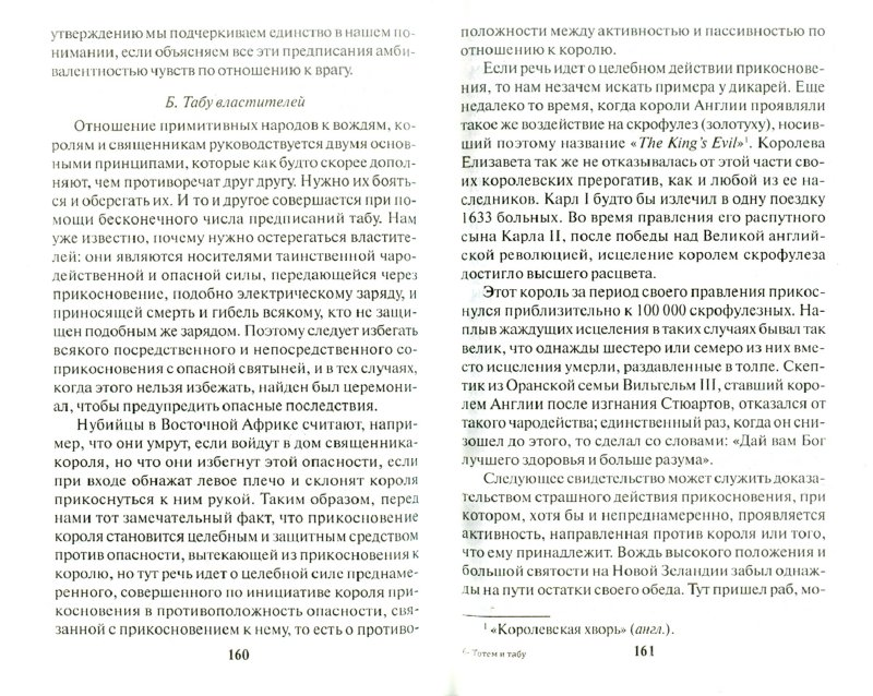 Иллюстрация 1 из 14 для Тотем и табу - Зигмунд Фрейд | Лабиринт - книги. Источник: Лабиринт