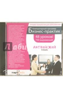 Бизнес-практик (DVDpc)