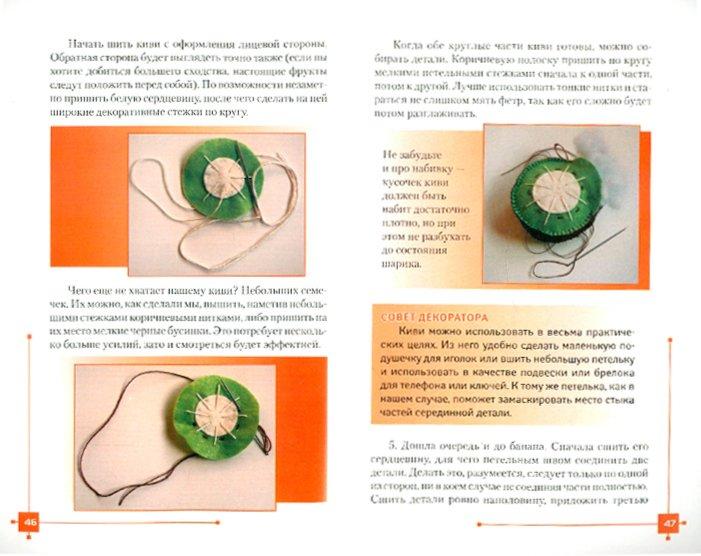 Иллюстрация 1 из 12 для Этот удивительный фетр! - Ольга Соколова | Лабиринт - книги. Источник: Лабиринт