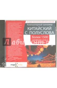 Компьютерный тренажер. Китайский с полуслова (DVD)