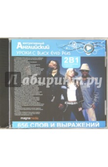Уроки с Black Eyed Peas (CDpc) the black eyed peas the black eyed peas the beginning 2 lp