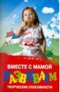 Трясорукова Татьяна Петровна Вместе с мамой развиваем творческие способности