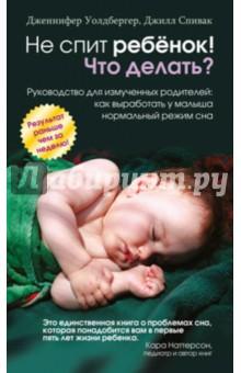 Не спит ребёнок! Что делать?
