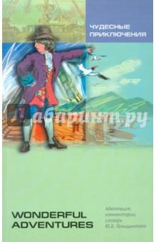 Чудесные приключения. Книга для чтения на английском языке. Адаптированная