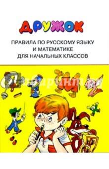 Правила по русскому языку и математике для начальных классов