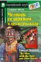 Человек со шрамом и другие рассказы (+CD), Моэм Уильям Сомерсет