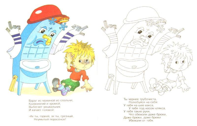 Иллюстрация 1 из 19 для Мойдодыр. Книжка-раскраска - Корней Чуковский | Лабиринт - книги. Источник: Лабиринт